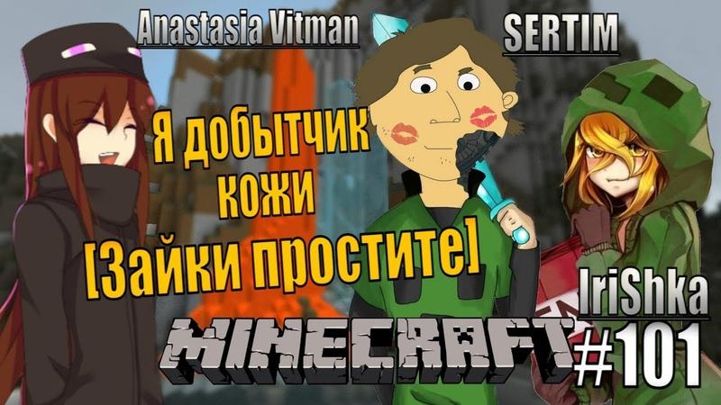Minecraft - 101. Я добытчик кожи [Зайки простите]