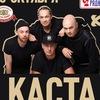 Каста, 10 октября в «Максимилианс» Челябинск