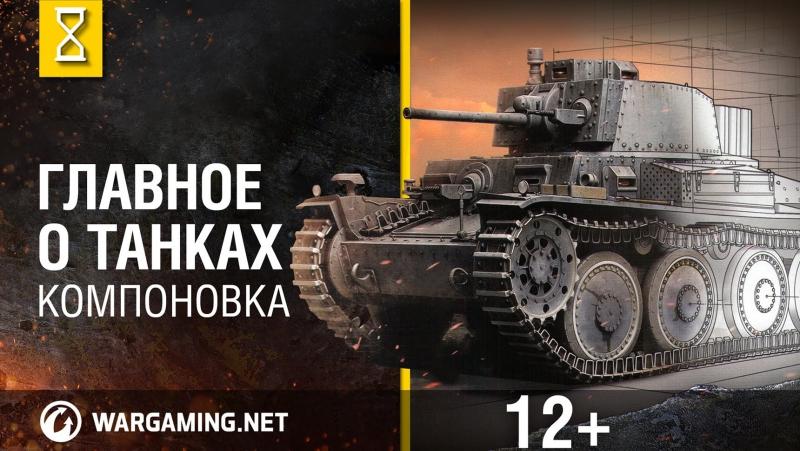Главное о танках. Компоновка