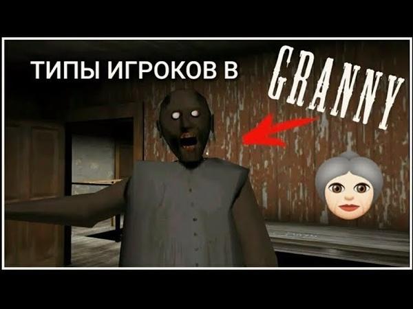 Типы игроков в Granny