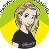 Графический дизайнер, Крым