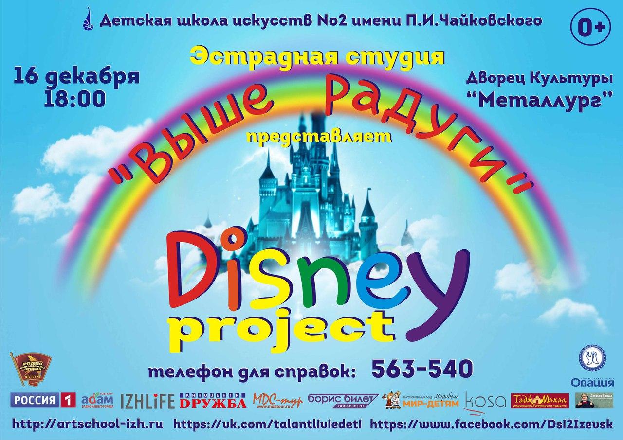 Афиша Ижевск Disney project
