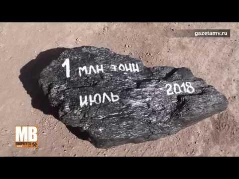 ВоркутаНеМёд Воркутинская шахта выдала 1 млн тонн Воркута
