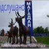 Подслушано Магадан
