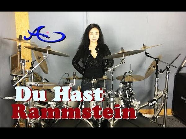 Rammstein Du Hast drum cover by Ami Kim 28th