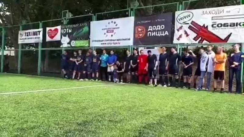 10-11 июня 2018 г. Турнир по мини-футболу В.Панфилова