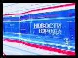 Экспресс-новости часа. 07 02 2018.