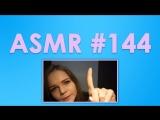 #144 ASMR ( АСМР ): Skela La - Топ5. Ваши Любимые Триггеры (Your Favorite Triggers Top5)