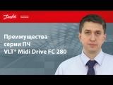 Особенности и преимущества преобразователей частоты серии VLT Midi Drive