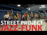 Jazz-funk by Monika| Denis Agamirov & Stylezz - Ты Моя Фантастика | ШКОЛА ТАНЦЕВ