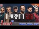 Правило боя расширенная версия HD 720p 2018 боевик драма спорт 2 серия из 4