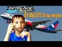БЕЙБЛЕЙД БЕРСТ НА ВЫСОТЕ 10 ТЫС.МЕТРОВ / BEYBLADE MICROS BATTLE в самолете / video for kids