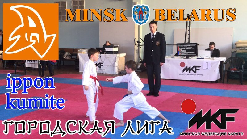 Каратэ дети. Соревнования. Иппон кумитэ 8 лет. Competitions karate. Ippon kumite