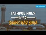Спецпроект ТИ #32  ЗАПРЕТНАЯ ЗОНА АЭРОПОРТА  О чем говорят авиадиспетчеры  Взлёт + Посадка