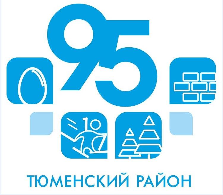 Афиша Тюмень Тюменскому району - 95 лет