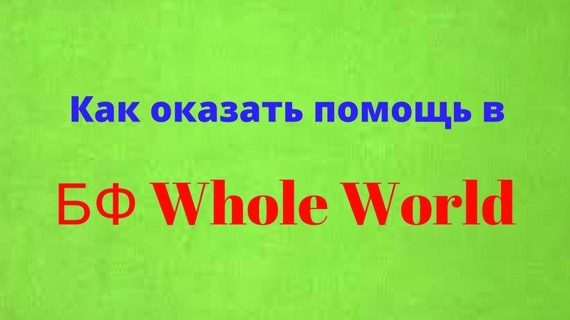 Оказываю помощь в БФ Whole World Елена Ильмаюрова