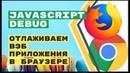 JavaScript debug отлаживаем вэб приложения в браузере