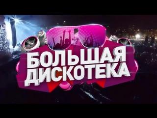 """""""Большая Дискотека"""" - 24 марта в Архангельске"""