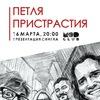 16.03.2018 // Петля Пристрастия в СПб // сингл