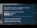 Борис Титов посетил птицефабрику Дантон Птицепром в Ржевском районе Тверской области