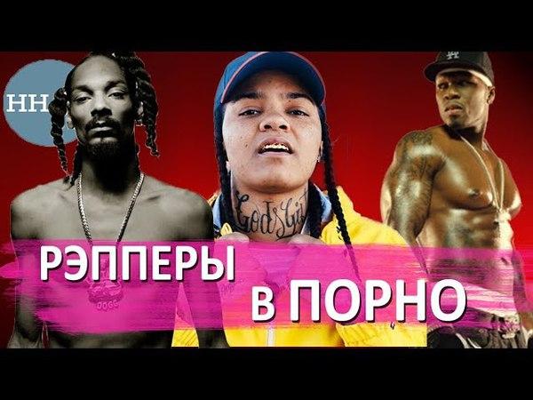 РЭППЕРЫ В ПОРНО EMINEM KENDRICK LAMAR KODAK BLACK DJ KHALED