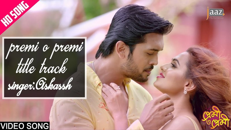 Premi O Premi Title Song Arifin Shuvoo Nusraat Faria Akassh Premi O Premi Bengali Movie