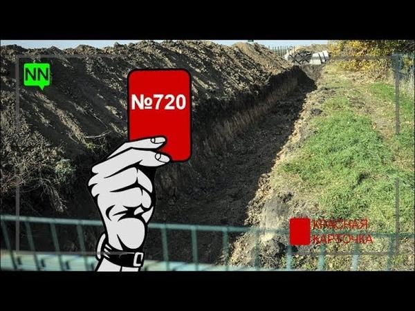 Разобрались со Стеной: воры названы, о крыше – ни слова, – Красная карточка №720