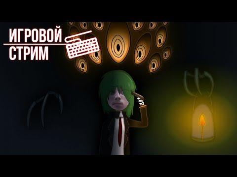 Lobotomy corporation - ШАРОИГРОВОЙ СТРИМ