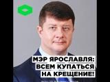 Мэр Ярославля приглашает искупаться в проруби | ROMB