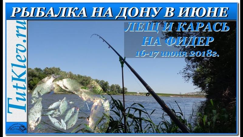 Рыбалка на Дону. Ловля на фидер леща, карася и прочей рыбки.
