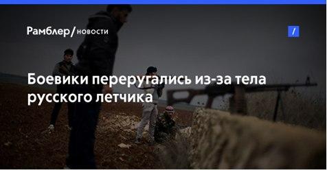 Боевики переругались из-затела русского летчика