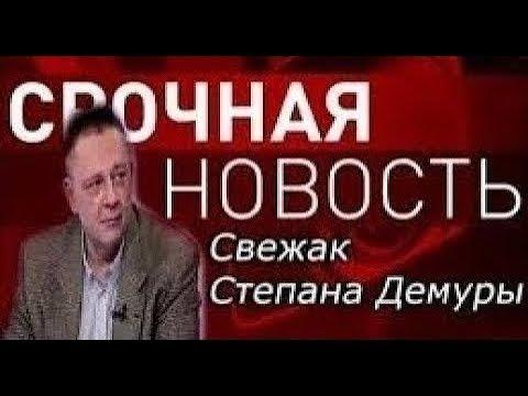 Степан Демура - ЗАПАД СПАСЕТ РОССИЮ ОТ КРАХА! Кризис 2018!