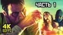 Max Payne 3, Прохождение Без Комментариев - Часть 1: Дурное Предчувствие [PC   4K   60FPS]
