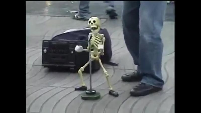 Скелет танцует!!