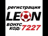 Регистрация в БК Леон! Бонус код 7227