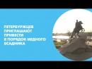 Петербуржцев приглашают привести в порядок Медного всадника