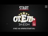 Отель Элеон - 3 сезон. (Анонс 14-17 серии на START.RU).