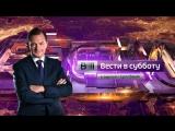 Вести в субботу с Сергеем Брилевым / 24.03.2018