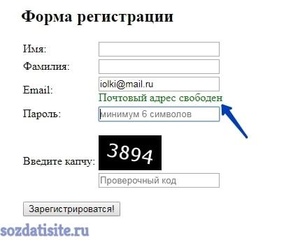 Указанный почтовый адрес свободен