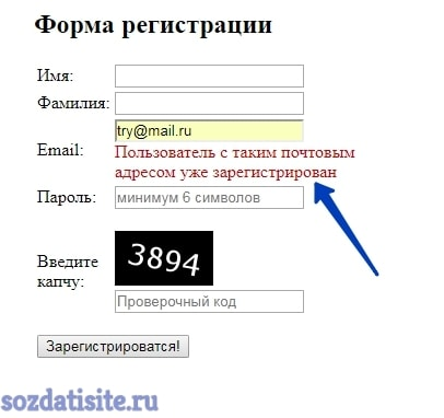 Указанный почтовый адрес занят