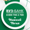 ВУЗ-банк для бизнеса (Нижний Тагил)