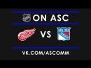 NHL   Red Wings VS Rangers