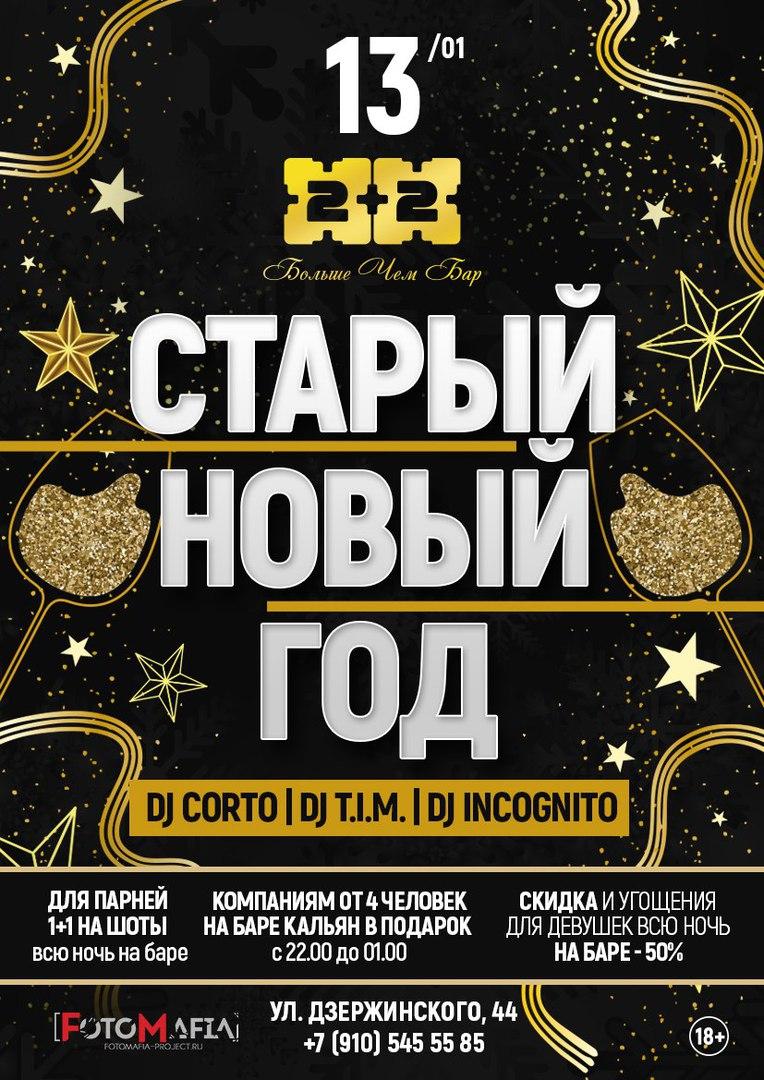 Афиша Калуга 12 и 13 ЯНВАРЯ / ВЫХОДНЫЕ В 2+2