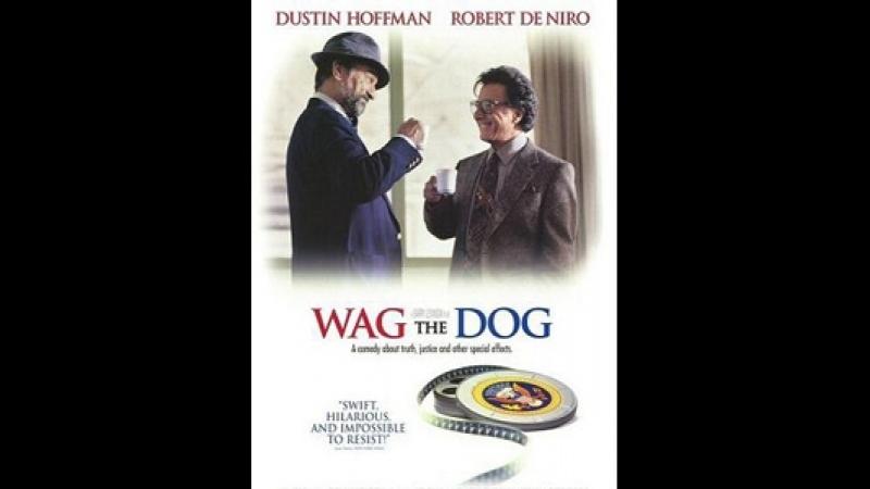 Wag the dog или Плутовство