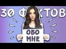 30 ФАКТОВ ОБО МНЕ 🌸