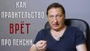 Борис Кагарлицкий: Как правительство врет про пенсии