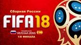 FIFA 18 World Cup Испания - Россия ЧМ 2018 1/8 ФИНАЛА | Spain - Russia WC 2018 1/8 FINAL