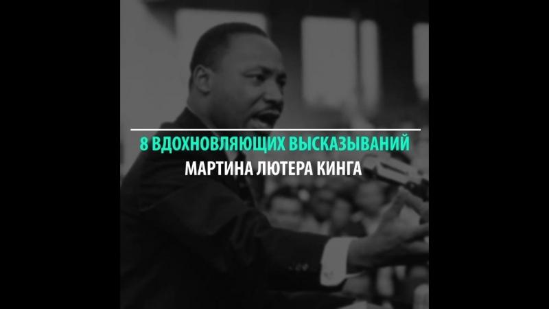 8 Вдохновляющих высказываний Мартина Лютера Кинга!