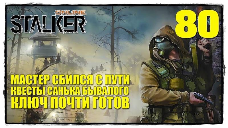 STALKER online - Выживание 80 МАСТЕР СБИЛСЯ С ПУТИ