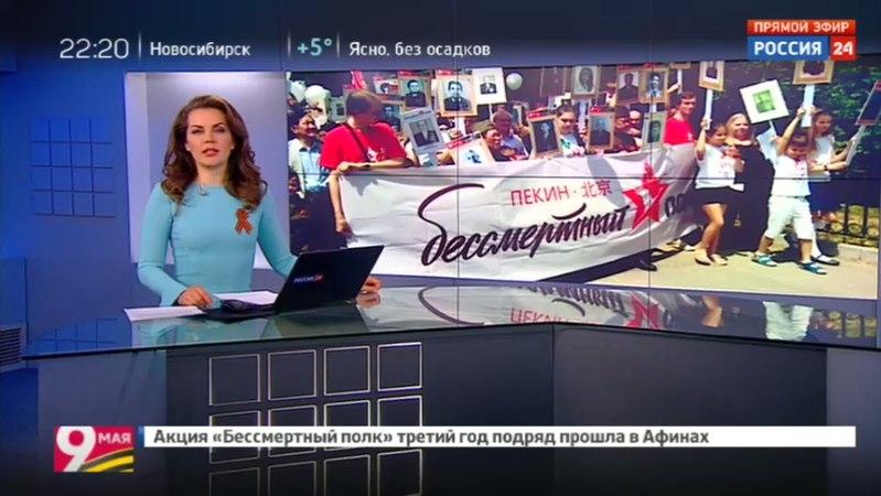 Новости на «Россия 24» • Китай поддержал российскую акцию